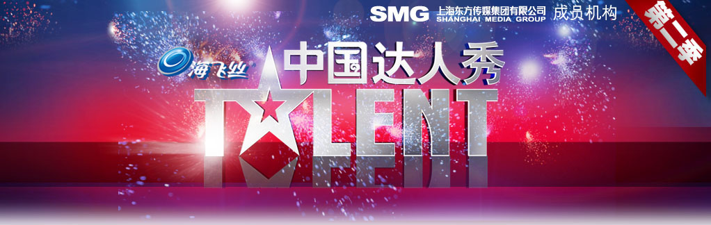 LED lamps illuminate the 2014 China's Got Talent